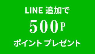 LINE追加で500ポイントプレゼント