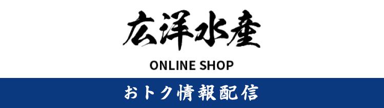 広洋水産 Online Shop